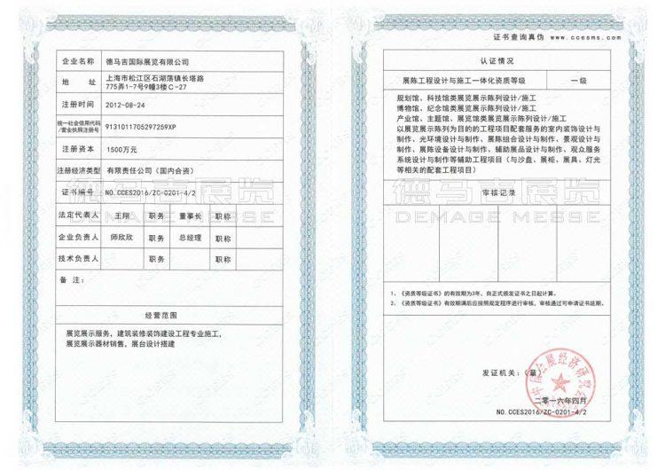 展陈工程企业设计施工一体化纸质证书