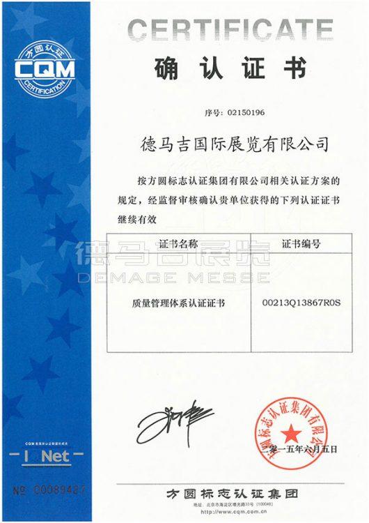 由方圆标志认证集团授予ISO质量管理体系认证证书