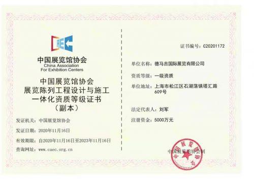 中国展览馆协会展览陈列工程设计与施工一体化一级副本