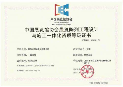 中国展览馆协会展览陈列工程设计与施工一体化一级