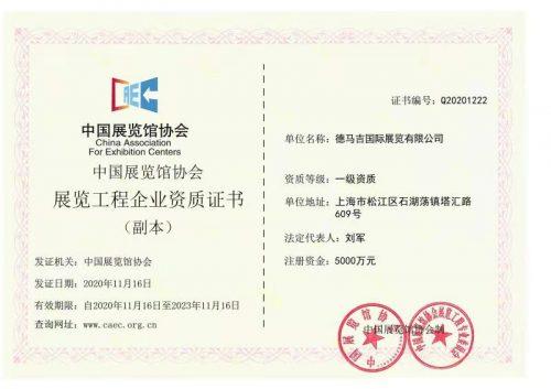 展览工程资质企业证书